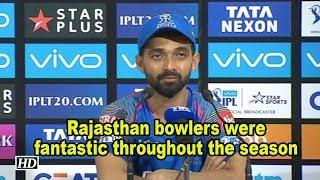 IPL 2018   Playoffs    Rajasthan bowlers were fantastic throughout the season - IANSINDIA