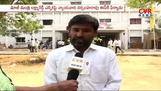 Advocate Narasimha Rao Complaint on TRS Leader Lakshma Reddy Election | CVR News - CVRNEWSOFFICIAL