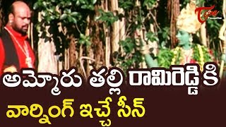 Ammoru Thalli Giving Warning To Ramireddy | Ultimate Movie Scene | Roja | TeluguOne - TELUGUONE