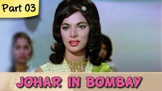 Johar In Bombay - Part 03/09 - Classic Comedy Hindi Movie - I.S Johar, Rajendra Nath - RAJSHRI
