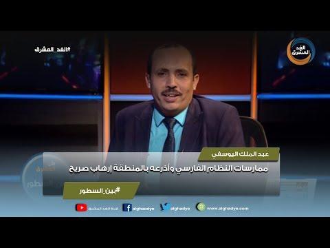 بين السطور | عبد الملك اليوسفي: ممارسات النظام الفارسي وأذرعه بالمنطقة إرهاب صريح