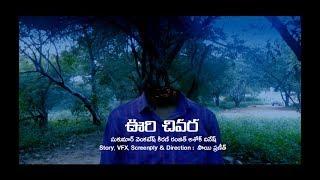 Oori Chivara Telugu Horror Short Film 2017-2018 | Directed by Sai Praneeth (Redmi Note 3 Mobile) - YOUTUBE
