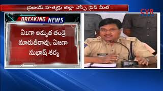 Nalgonda SP Ranganath Press Meet Over Pranay Assassination Case | CVR NEWS - CVRNEWSOFFICIAL