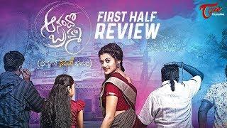 Anando Brahma First Half Review | Taapsee | Vennela Kishore - TELUGUONE