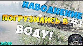 Скачать Спин Тайрес 03 03 16