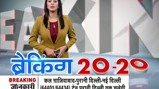 Breaking 20-20: President Kovind nods to disqualification of 20 AAP Delhi MLAs - ZEENEWS
