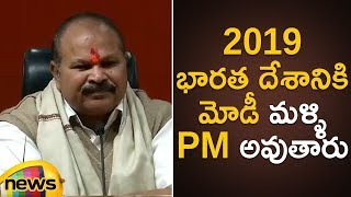 BJP Leader Kanna Lakshmi Narayana Says Modi Will Become PM Again In 2019 | Mango News - MANGONEWS