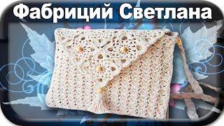 ?Сумка, клатч, вязание крючком для начинающих, crochet