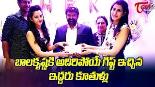 Balakrishna Gets Surprise Gift from his Daughters ! - TELUGUONE
