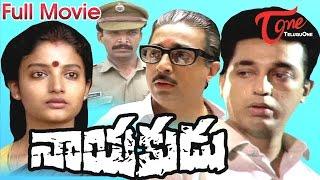 Nayakudu Full Length Telugu Movie   Kamal Hassan, Saranya, Karthika - TELUGUONE
