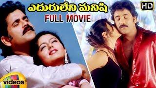 Eduruleni Manishi Telugu Full Movie   Nagarjuna   Soundarya   Shenaz   Nasser   Mango Videos - MANGOVIDEOS