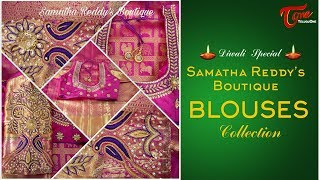 Fashion Passion | Samatha Reddy's Boutique Blouses Collection | Diwali Special 2017 - TELUGUONE
