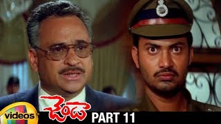 Jenda Telugu Full Movie HD | Ajju | Sudheer | Akruti | Kodi Ramakrishna | Part 11 | Mango Videos - MANGOVIDEOS