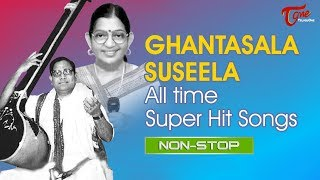 Ghantasala - Susheela All Time Telugu Super Hit Songs | Video Jukebox | TeluguOne - TELUGUONE