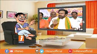 Dada Funny Talk With Kishan Reddy Over His Comments on Mahakutami and TRS | Pin Counter | iNews - INEWS