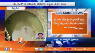 Unidentified Bodies of 4 Found in Agriculture Well at Mulbagal | Karnataka | iNews - INEWS