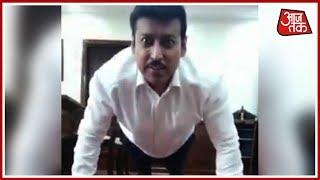मंत्री कर रहे Pushup, देश मांगे तेल का भाव कम 'कम' - AAJTAKTV