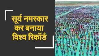 World Yoga Day : One Lac people performed Surya Namaskar   एक लाख लोगों ने एक साथ किया सूर्य नमस्कार - ZEENEWS
