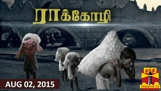 """Rakkozhi"" Special Documentary 02-08-2015 Thanthi TV Special Documentaries"