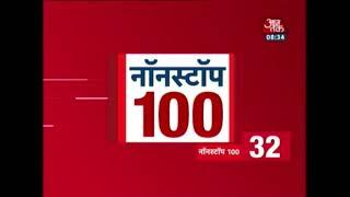 CM Arvind Kejriwal के समर्थन में आये Mamata, Kumaraswamy, Naidu और Vijayan | Nonstop 100 - AAJTAKTV