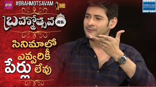 Except Kajal No One Has Names In This Movie Says Mahesh Babu | TFPC - TFPC