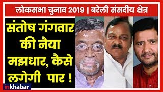 Bareilly Lok Sabha Election 2019: संतोष गंगवार की नैया मझधार, कैसे लगेगी पार ! - ITVNEWSINDIA
