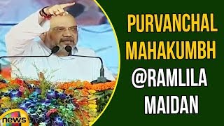 Amit Shah address Purvanchal Mahakumbh at Ramlila Maidan in Delhi | Modi Speech | Mango News - MANGONEWS