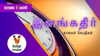 Vendhar TV Morning 8am News 20-08-2016