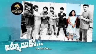 Ammaitho Padhi Nimishalu (అమ్మాయి తో పది నిమషాలు) | Telugu Comedy Short Film 2018 | Mayaskara - YOUTUBE