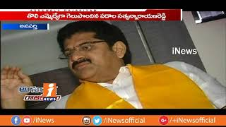Anaparthi MLA Ramakrishna Reddy Political Graph & Constituency Problems | AR | iNews - INEWS