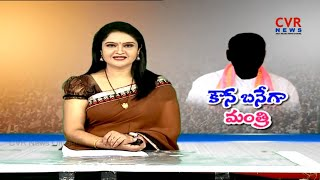 కౌన్ బనేగా మంత్రి..| Now Playing In Telangana, Kaun Banega Minister | CVR News - CVRNEWSOFFICIAL