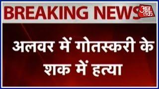 Alwar में गोतस्करी की शक में हत्या, दो गाय लेकर जा रहा था Akbar Khan | Breaking News - AAJTAKTV