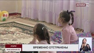 В Атырау подозреваемых в избиении  детей-инвалидов отстранили от работы