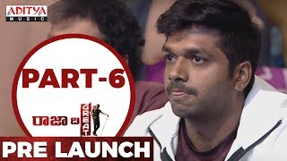 Raja The Great Pre Release Live Part-6 || RaviTeja, Mehreen, Sai Kartheek, Anil Ravipudi - ADITYAMUSIC