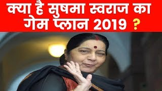 Why Sushma Swaraj declared, not to contest in 2019 Lok Sabha Election? Know in detail, her Game Plan - ITVNEWSINDIA