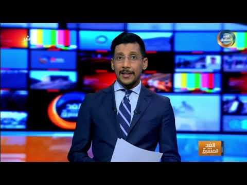 موجز أخبار الثامنة مساءً   الحوثي يعترف بسرقة المساعدات ويتراجع عن إجراءاته التعسفية (15 فبراير)