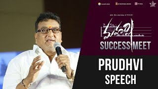 Prudhvi Speech - Maharshi Success Meet - Mahesh Babu, Pooja Hegde | Vamshi Paidipally - DILRAJU