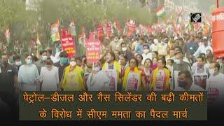 video : महंगे Gas Cylinder को लेकर Siliguri में CM Mamata की पदयात्रा