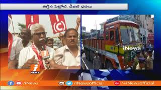 CPI And CPM Leaders Protest And Demands Petrol And Diesel Prices Decrease In VIsakha | iNews - INEWS