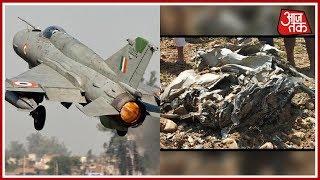 Indian Air Force MIG-21 Fighter Jet Crashes In Kangra; Pilot Missing - AAJTAKTV