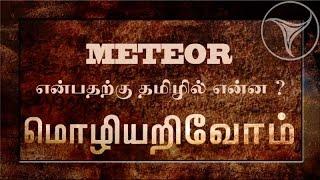 "Mozhi Arivom 10-10-2015 ""Meteor"" – Puthiya Thalaimurai Tv Show"