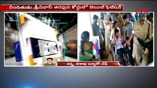Lawyer Salim Moves Bail Petition In Favour of  Jagan Accused Srinivasa Rao | CVR NEWS - CVRNEWSOFFICIAL