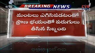 భీమవరం మండలంలో భారీ అగ్నిప్రమాదం   Blaze Mishap in Mega Aqua Food Factory   Bhimavaram   CVR News - CVRNEWSOFFICIAL