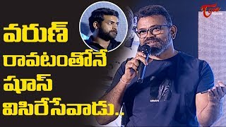 Sukumar Funny Comments on Varun Tej | Antariksham Trailer Launch | TeluguOne - TELUGUONE