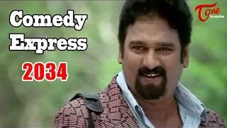 Comedy Express 2034 | B 2 B | Latest Telugu Comedy Scenes | #ComedyMovies - TELUGUONE
