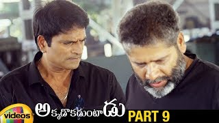 Akkadokaduntadu 2019 Latest Thriller Telugu Movie HD | Ravi Babu | 2019 New Telugu Movies | Part 9 - MANGOVIDEOS