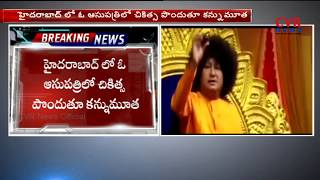 బాలసాయి కన్నుమూత..| Bala Sai Baba Passed Away Due to Heart Attack | CVR News - CVRNEWSOFFICIAL