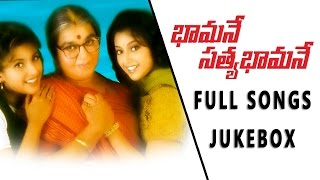 Bhamane Satya Bhamane Movie Songs Jukebox || Kamal Hasan, Meena - ADITYAMUSIC