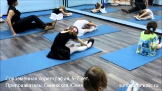 Современная хореография. Занятия для детей 5-7 лет. Преподаватель: Юлия Синявская