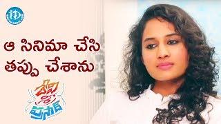 I Made Mistake Doing That Film - Pooja Ramachandran || Talking Movies With iDream || #DeviSriPrasad - IDREAMMOVIES